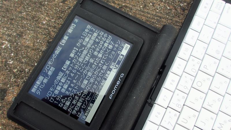 ポメラDM10(画面)
