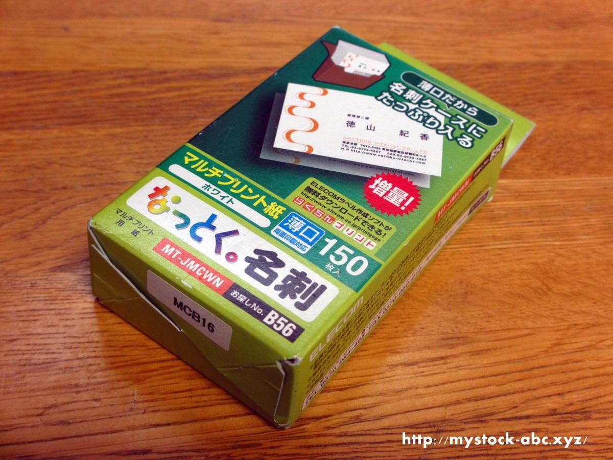名刺用プリンタセット (6)