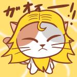ライオンで!京都市動物園で行われた「『ネコにマタタビ』」大実験の結果は?