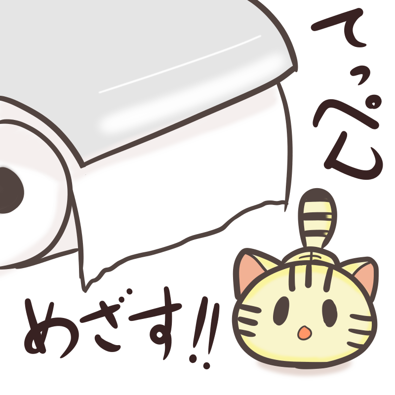 てっぺん取りを決意する子猫