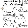 5分で一匹出来上がりにゃん♪猫のイラストの描き方