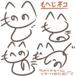 授業中の暇つぶし!「へのへのもへじ」で描いた猫のイラスト